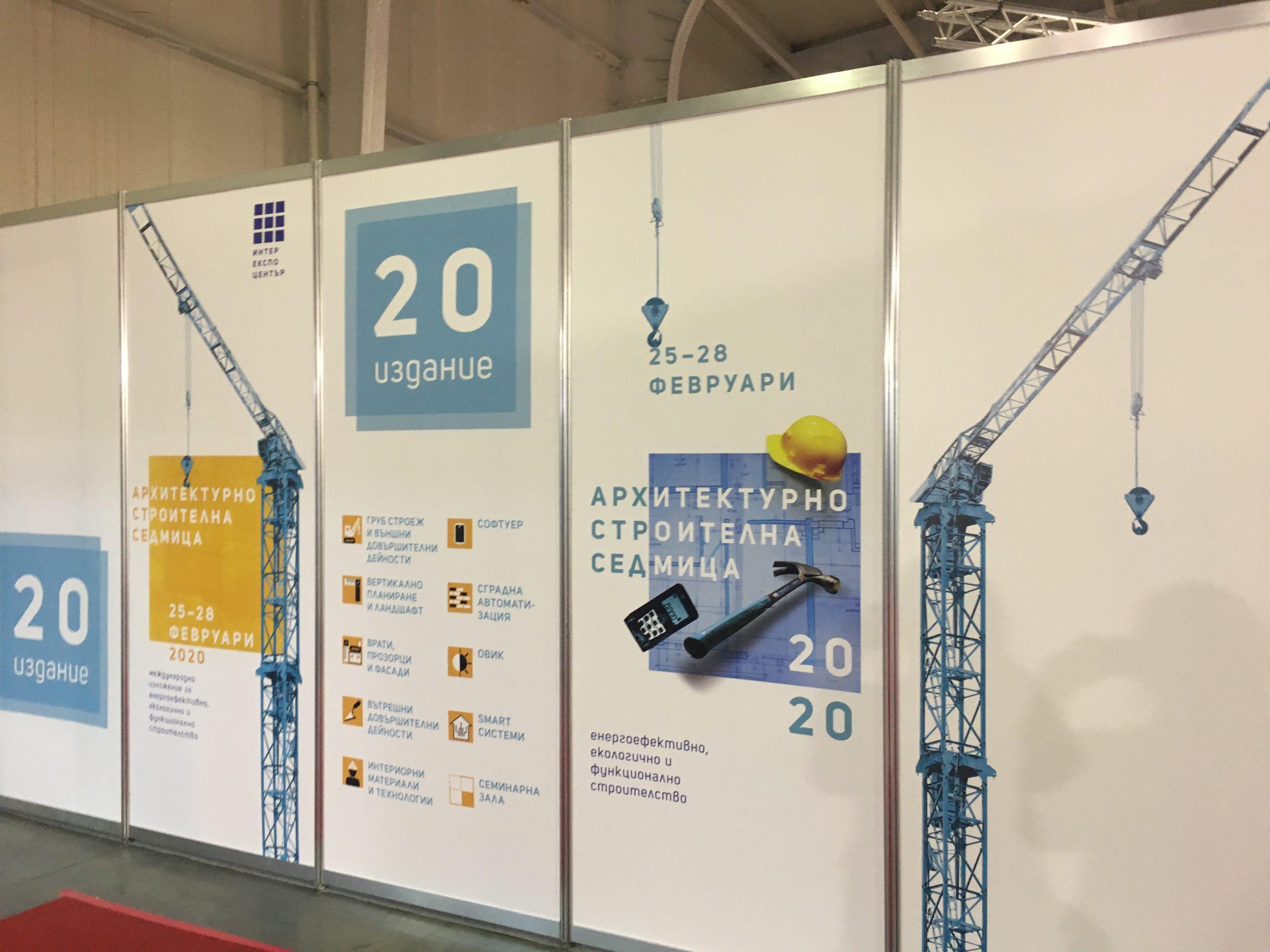 Архитектурно-строителна седмица София